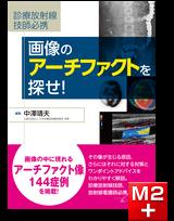 診療放射線技師必携 画像のアーチファクトを探せ!