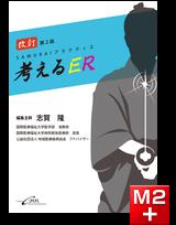 考えるER-SAMURAIプラクティス 改訂第2版