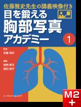 目を鍛える胸部写真アカデミー 佐藤雅史先生の講義映像付き (1)