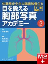目を鍛える胸部写真アカデミー 佐藤雅史先生の講義映像付き (2)
