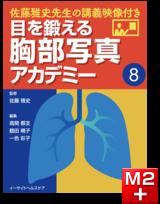 目を鍛える胸部写真アカデミー 佐藤雅史先生の講義映像付き (8)