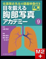 目を鍛える胸部写真アカデミー 佐藤雅史先生の講義映像付き (9)