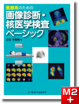 医療系のための画像診断・核医学検査ベーシック