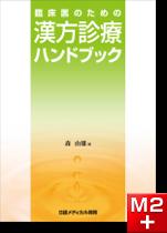 臨床医のための 漢方診療ハンドブック