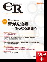 日経メディカル Cancer Review Vol.1 No.1 2017
