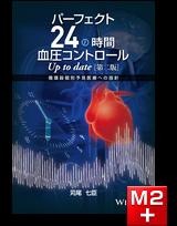パーフェクト24時間 血圧コントロール Up to date [第二版] 循環器個別予見医療への指針第2版