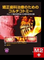 矯正歯科治療のためのコルチコトミー