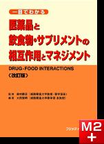 一目でわかる 医薬品と飲食物・サプリメントの相互作用とマネジメント 改訂版