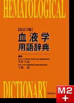 血液学用語辞典 改訂3版