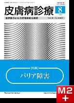 皮膚病診療Vol39, No.8(2017年8月号)