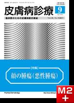皮膚病診療Vol39, No.9(2017年9月号)