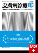 皮膚病診療Vol39, No.10(2017年10月号)