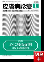 皮膚病診療Vol40, No.1(2018年1月号)