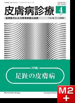 皮膚病診療Vol40, No.4(2018年4月号)