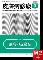 皮膚病診療Vol40, No.5(2018年5月号)