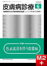 皮膚病診療Vol40, No.6(2018年6月号)
