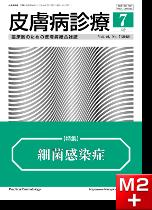 皮膚病診療Vol40, No.7(2018年7月号)