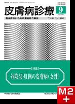 皮膚病診療Vol40, No.9(2018年9月号)