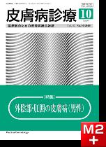 皮膚病診療Vol40, No.10(2018年10月号)
