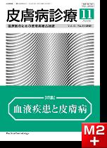 皮膚病診療Vol40, No.11(2018年11月号)