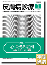 2018年 月刊「皮膚病診療」年間購読