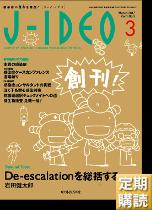 2017年 隔月刊「J-IDEO」定期購読
