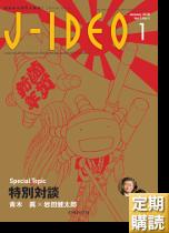 2018年 隔月刊「J-IDEO」定期購読