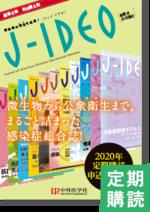 2020年 隔月刊「J-IDEO」定期購読
