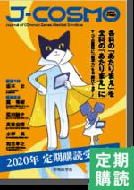 2020年 隔月刊「J-COSMO」定期購読