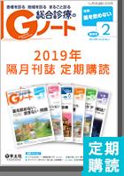 「Gノート」隔月刊誌 2019年定期購読