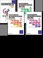 「日本消化器病学会専門医資格認定試験問題・解答と解説」4巻セット