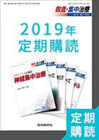 救急・集中治療(2019年度年間購読)
