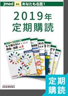 jmedmook 年間購読セット(2019年度)