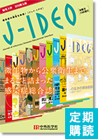 2019年 隔月刊「J-IDEO」定期購読