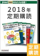 jmedmook 年間購読セット(2018年度)