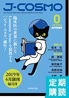 2019年 隔月刊「J-COSMO」定期購読