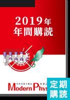モダンフィジシャン 年間購読(2019年)