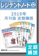 「レジデントノート」月刊誌 2019年定期購読(2019年1月号~2019年12月号)