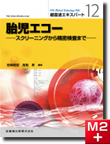 「Medical Technology」別冊 超音波エキスパート 12 胎児エコー スクリーニングから精密検査まで