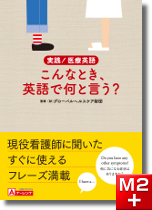 実践!医療英語 こんなとき、英語で何と言う?
