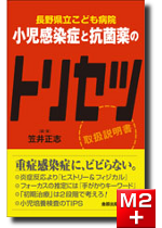 長野県立こども病院 小児感染症と抗菌薬のトリセツ (第1版)
