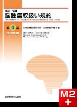 臨床・病理 脳腫瘍取扱い規約 第4版