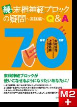 続・末梢神経ブロックの疑問~実践編~Q&A70