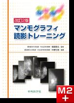 マンモグラフィ読影トレーニング[改訂2版]