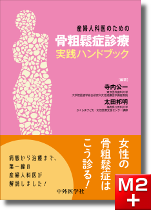 産婦人科医のための骨粗鬆症診療実践ハンドブック