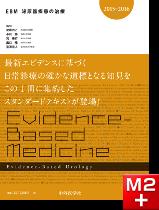 EBM泌尿器疾患の治療2015-2016