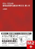 ICU/CCUの急性血液浄化療法の考え方、使い方