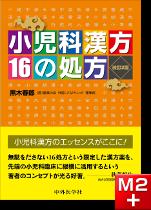 小児科漢方16の処方 改訂2版