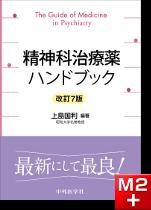 精神科治療薬ハンドブック 改訂7版