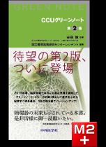 CCUグリーンノート 改訂2版
